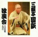 三遊亭圓歌独演会(2) / 三遊亭圓歌(三代目)