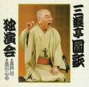 三遊亭圓歌独演会(3) / 三遊亭圓歌(三代目)