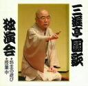 三遊亭圓歌独演会(4) / 三遊亭圓歌(三代目)