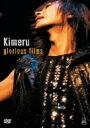 glorious films / Kimeru