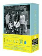 【送料無料】1リットルの涙 DVD−BOX