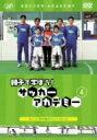 親子で学ぼう!サッカーアカデミー Vol.4