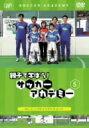 親子で学ぼう!サッカーアカデミー Vol.5