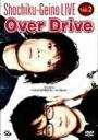 松竹芸能LIVE Vol.2 Over Drive 5th.drive~とぶっにわとりのように・・・in Tokyo~ / ...