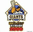 読売ジャイアンツ選手別応援歌2006 / 読売ジャイアンツ