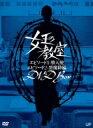 女王の教室スペシャル DVD−BOX