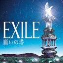 【送料無料】【初回限定スリーヴ仕様】EXILE/願いの塔(初回限定盤)(2DVD付)