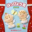 2006年 はっぴょう会(1)~天使のパンツ~