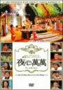 【期間限定!!25%OFF】夜心萬萬~カン・ドンウォン、チョ・ハンソン、チャ・テヒョン