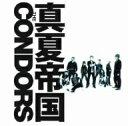 真夏帝国(DVD付) / CONDORS