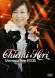 堀ちえみ/Chiemi Hori Memorial live 2005