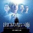 「出口のない海」オリジナル・サウンドトラック / 加羽沢美濃(サントラ)