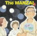【送料無料】The MANZAI(2)