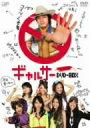 ギャルサー DVD-BOX / 藤木直人
