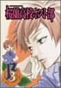 桜蘭高校ホスト部 Vol.3