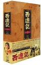 西遊記 DVD-BOXI / 堺正章