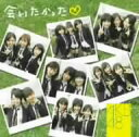 会いたかった(初回生産限定盤)(DVD付) / AKB48