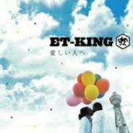 ET-KING/愛しい人へ