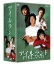 アイルランド DVD-BOX(1) / ヒョンビン