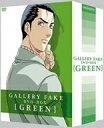 【ポイント5倍 5/28 9:59迄】ギャラリーフェイク DVD-BOX(GREEN)【春第3弾5】