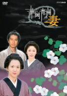【送料無料】華岡青洲の妻