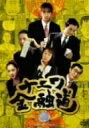 ナニワ金融道1 / 中居正広