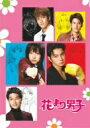 花より男子 DVD−BOX / 井上真央