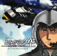 【送料無料】TVアニメ「よみがえる空-RESCUE WINGS-」オリジナルサウンドトラック