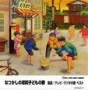 なつかしの昭和子どもの歌 ベスト