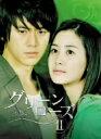 グリーンローズ DVD BOX II / コ・ス