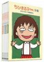 ちびまる子ちゃん全集DVD-BOX[1990年]