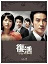 【期間限定!!25%OFF】復活 BOX-II / オム・テウン
