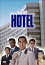 HOTEL DVD-BOX / 高嶋政伸
