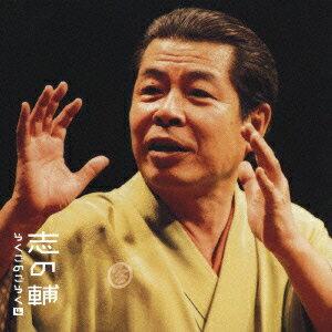 志の輔らくごのごらく(4)「抜け雀」—「朝日名人会」ライヴシリーズ37