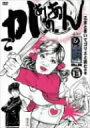 水10! ワンナイR&R vol.13 / 雨上がり決死隊/他