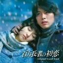百万長者の初恋 オリジナル・サウンドトラック(DVD付) / サントラ