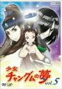 少女チャングムの夢 Vol.5