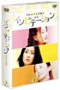インビテーション DVD-BOX2 / イ・ヨンエ