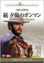 DVD『続荒野のガンマン』、意外なところでジルコンズの元ネタだったりするの。