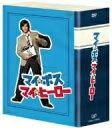 マイ★ボス マイ★ヒーロー DVD-BOX / 長瀬智也