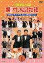 横山やすし/西川きよし/20世紀名人伝説 爆笑!!やすしきよし漫才大全集 VOL.1
