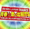 80-90's J-POP TRANCE~青春☆思い出HITS~ / オムニバス