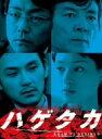 ハゲタカ DVD−BOX / 大森南朋/松田龍平/栗山千明