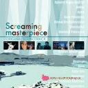 【送料無料】スクリーミング・マスターピース オリジナルサウンドトラック / サントラ