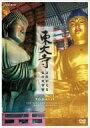 東大寺~よみがえる天平の大宇宙 / 宮本亜門