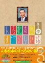 人志松本のすべらない話 其之参(初回限定盤) / 松本人志/他
