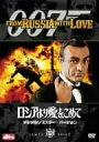 007/ロシアより愛をこめて デジタルリマスター・バージョン