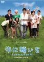牛に願いを Love&Farm スペシャルパイロット版DVD / 玉山鉄二