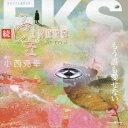 オリジナル朗読CDシリーズ 続・ふしぎ工房症候群 EPISDE/2「タイトル未定 / 小西克幸(朗読)
