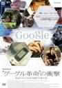 NHKスペシャル グーグル革命の衝撃
